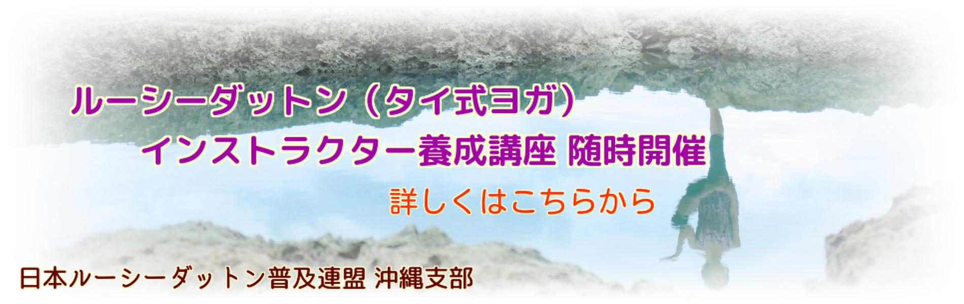 http:herb-mar.okinawa/ルーシーダットンインストラクター養成講座/
