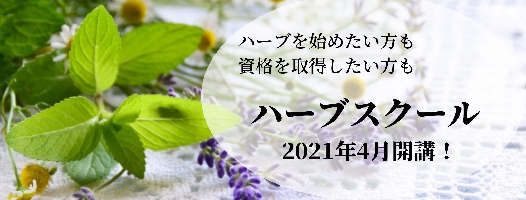 ハーブ資格取得講座 2021年4月開講