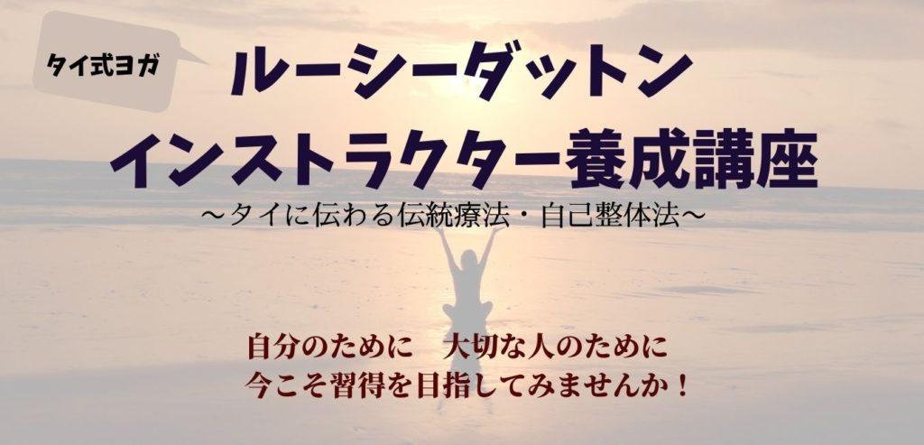 ルーシーダットン インストラクター養成講座 沖縄